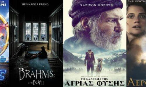 Το πρόγραμμα του κινηματογράφου ΣΤΑΡ στη Βέροια από Πέμπτη 27 Φεβρουαρίου, μέχρι και την Τετάρτη 4 Μαρτίου