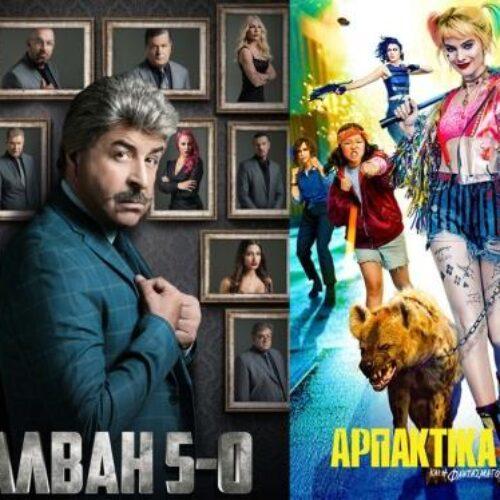 Το πρόγραμμα του κινηματογράφου ΣΤΑΡ στη Βέροια από Πέμπτη 6, μέχρι και την Τετάρτη 12 Φεβρουαρίου