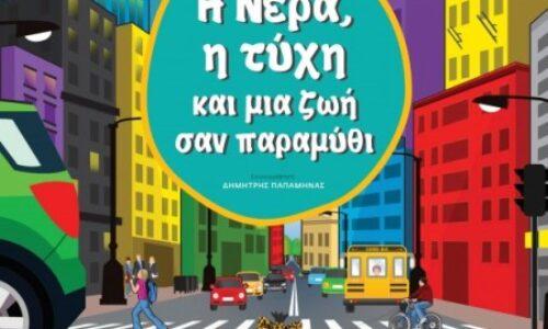 """Παρουσίαση Βιβλίου στη Βέροια: Μαρία Πανάγια """"Η Νέρα, η τύχη και μια ζωή σαν παραμύθι"""""""