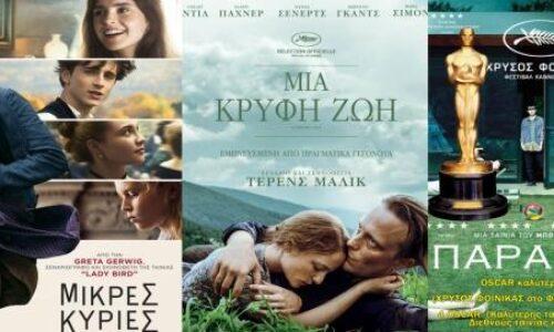 Το πρόγραμμα του κινηματογράφου ΣΤΑΡ στη Βέροια από Πέμπτη 21, μέχρι και την Τετάρτη 26 Φεβρουαρίου