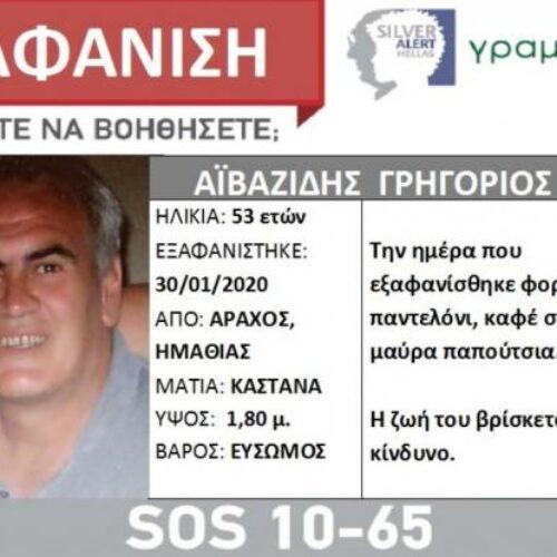Εξαφανίστηκε 53χρονος στην Ημαθία