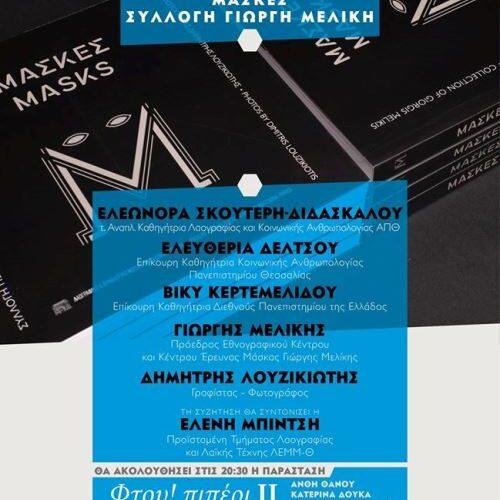 """Θεσσαλονίκη, Λαογραφικό και Εθνολογικό Μουσείο: Παρουσίαση λευκώματος """"Μάσκες"""" - Συλλογή Γιώργη Μελίκη"""