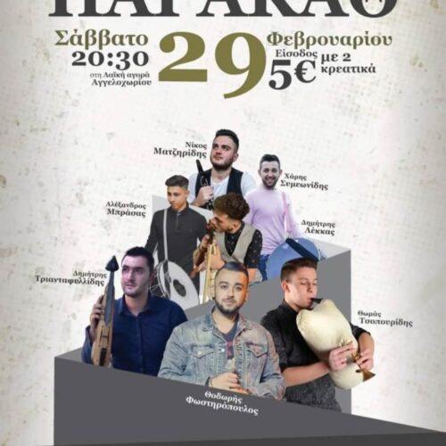"""Εύξεινος Λέσχη Ειρηνούπολης: """"Παρακάθ"""", Σάββατο 29 Φεβρουαρίου"""