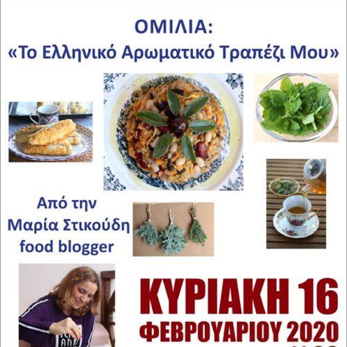 """Εκδήλωση στον Τρίλοφο Ημαθίας: """"Το ελληνικό αρωματικό τραπέζι μου - Μαγειρική παρουσίαση, γευσιγνωσία"""""""