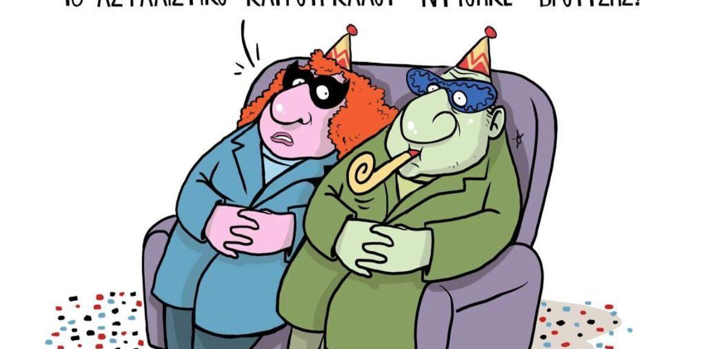 """Οι γελοιογράφοι σχολιάζουν: """"Οι... μεταμφιέσεις!"""" - Δημήτρης Γεωργοπάλης"""