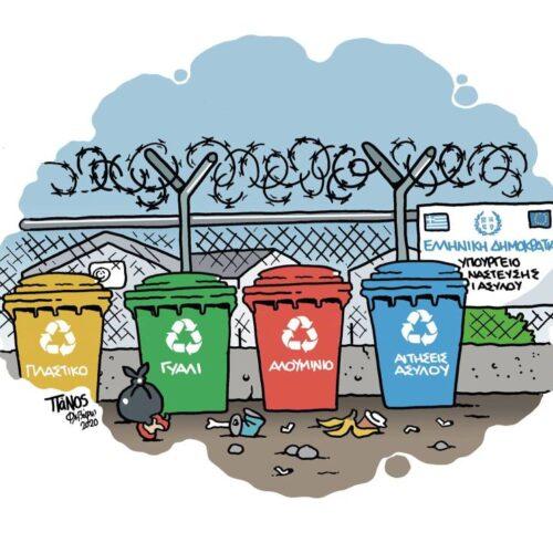 """Οι σκιτσογράφοι σχολιάζουν: """"...ανακυκλώσιμα υλικά"""" - Πάνος Ζάχαρης"""
