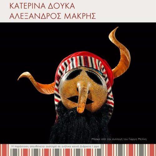 """Θεσσαλονίκη: Το Λαογραφικό & Εθνολογικό Μουσείο παρουσιάζει το λεύκωμα """"Μάσκες"""". Συλλογή Γιώργη Μελίκη"""