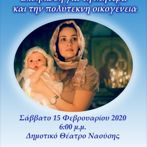 Νάουσα: Εκδήλωση για τη Μητέρα και την πολύτεκνη οικογένεια, Σάββατο 15 Φεβρουαρίου