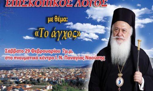 """""""Επισκοπικός Λόγος"""" το Σάββατο 29 Φεβρουαρίου στη Νάουσα"""