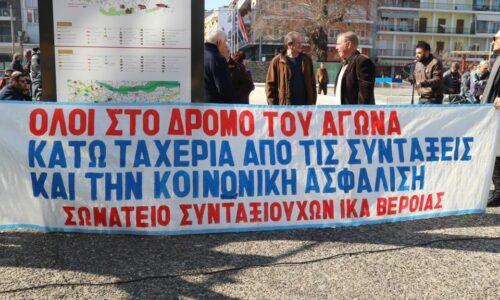 Συγκέντρωσηενάντια στο αντιασφαλιστικό νομοσχέδιο  στην Πλατεία Δημαρχείου της Βέροιας, Πέμπτη 27 Φλεβάρη