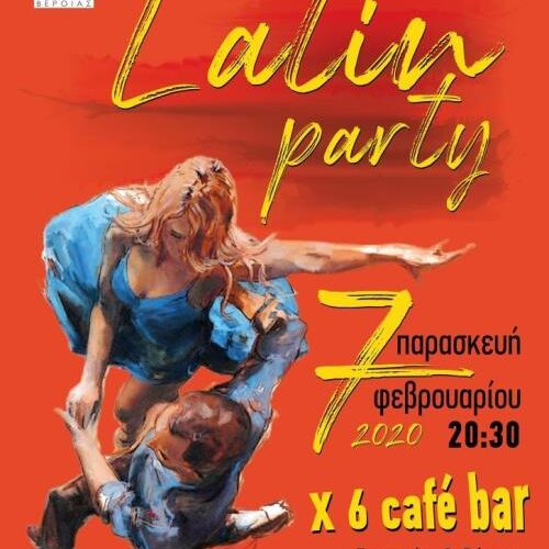 Latin party και κοπή βασιλόπιτας από το τμήμα Λάτιν και Ευρωπαϊκών Χορών της ΚΕΠΑ Δήμου Βέροιας