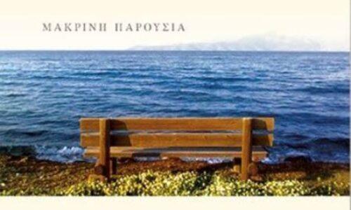 """Στη Βέροια παρουσιάζεται η ποιητική συλλογή του Αλέκου Χατζηκώστα """"Μακρινή παρουσία"""""""