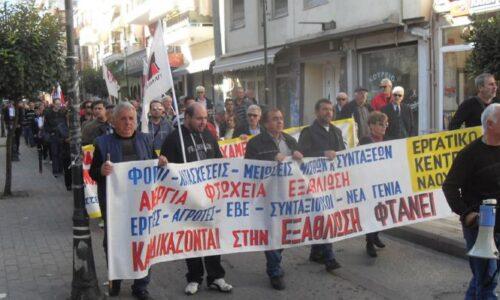 Εργατικό Κέντρο Νάουσας: Οι εργαζόμενοι έχουμε τη δύναμη - Όλοι στην απεργιακή συγκέντρωση, Τρίτη 18 Φλεβάρη
