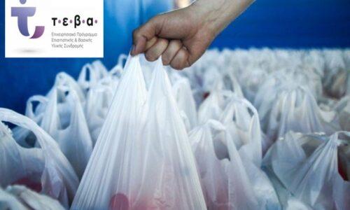 """Δήμος Βέροιας: """"Διανομή ξηρών τροφίμων σε ωφελούμενους του προγράμματος ΤΕΒΑ"""""""
