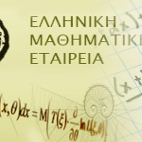 """ΕΜΕ Ημαθίας: Οι επιτυχόντες του 12ου Ημαθιώτικου Μαθηματικού Διαγωνισμού """"Κ. Καραθεοδωρή"""""""