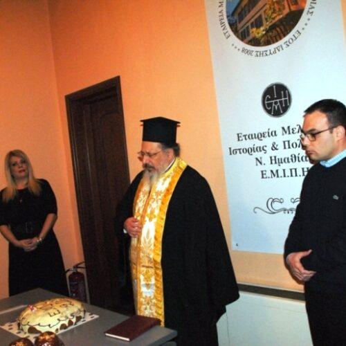 Κοπή πίτας και Γενική Συνέλευση στην ΕΜΙΠΗ - Το νέο ΔΣ