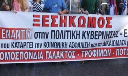 Συνδικάτο Γάλακτος: Η κυβέρνηση μας εξαπατά - Όλοι στις απεργιακές συγκεντρώσεις, Τρίτη 18 Φλεβάρη