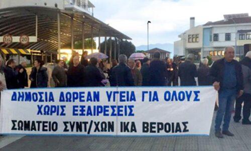 Σωματείο Συνταξιούχων ΙΚΑ Βέροιας: Συνεχίζουν την κατεδάφιση του Ασφαλιστικού - Όλοι στην Απεργία στις 18 Φλεβάρη