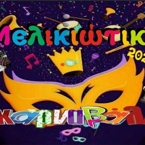 """""""Μελικιώτικο Καρναβάλι 2020"""" - Το πρόγραμμα των εκδηλώσεων"""