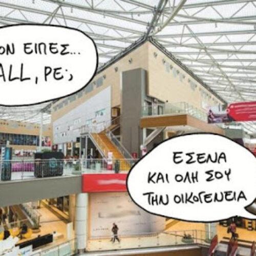 """""""Ο θάνατος του εμποράκου - Πώς τα θηριώδη malls παίρνουν τη μερίδα του λέοντος στην αγορά"""" γράφει ο  Χρήστος Μανωλάς"""