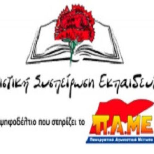 ΑΣΕ - ΠΑΜΕ Ημαθίας: Για την αξιολόγηση στην Εκπαίδευση και τις δηλώσεις της Υπουργού Παιδείας