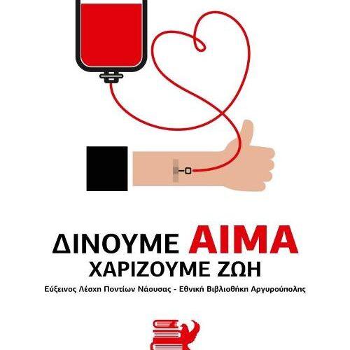 Κάλεσμα της Ευξείνου Λέσχης Νάουσας για προσφορά αίματος