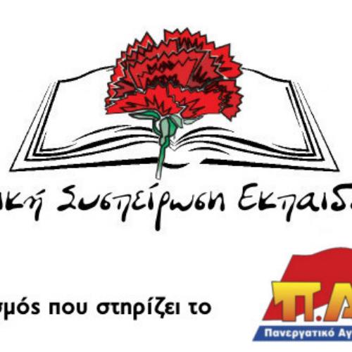 ΑΣΕ - ΠΑΜΕ Ημαθίας: Το Υπουργείο επιδιώκει να φορτώσει όλα τα προβλήματα στους εκπαιδευτικούς