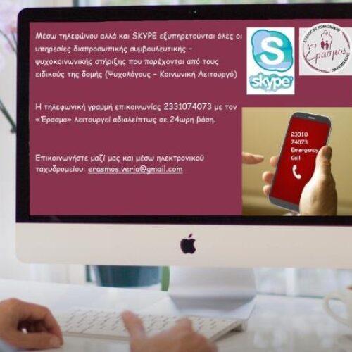 Παροχή υπηρεσιών του «Έρασμου» ΜΟΝΟ τηλεφωνικά και μέσω SKYPE