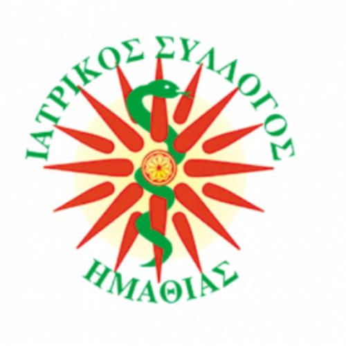 Κορονοϊός: Έκκληση του Ιατρικού Συλλόγου Ημαθίας