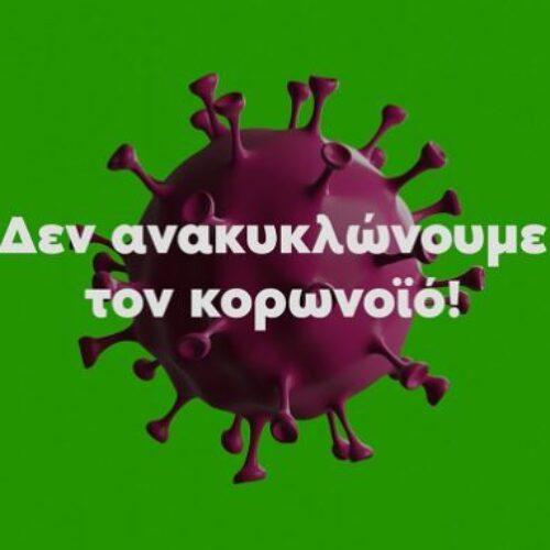 Δήμος Βέροιας: Δεν ανακυκλώνουμε τον κορωνοϊό - Οδηγίες διαχείρισης απορριμμάτων