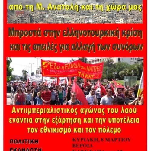 Εκδήλωση Μ-Λ ΚΚΕ στη Βέροια, Κυριακή 8 Μάρτη