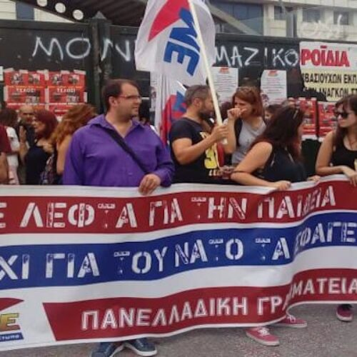 ΑΣΕ - ΠΑΜΕ Ημαθίας: Η κυβέρνηση της ΝΔ προετοιμάζει νέες αντιδραστικές αλλαγές στην εκπαίδευση