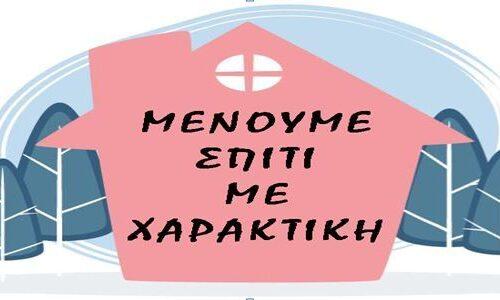 Μένουμε σπίτι με χαρακτική - Δείτε εκθέσεις της Ένωσης Ελλήνων Χαρακτών με ένα κλικ