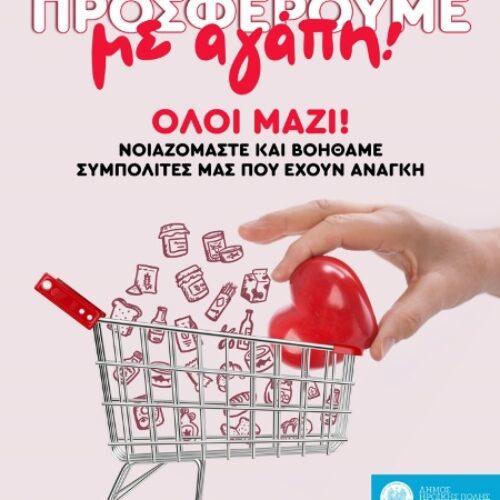 Δήμος Νάουσας: Πρωτοβουλίες και μέτρα στήριξης σε ευάλωτες κοινωνικές ομάδες