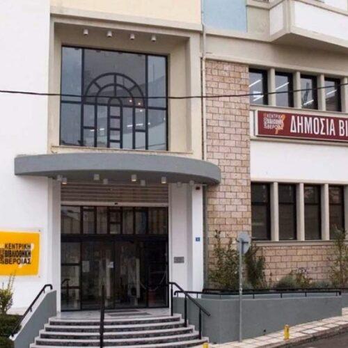 Αναστέλλει τις υπηρεσίες της η Δημόσια Βιβλιοθήκη Βέροιας