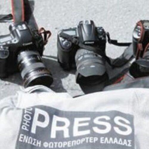 Ένωση Φωτορεπόρτερ Ελλάδας:Εντεταλμένα όργανα της πολιτείας τρομοκρατούν και προπηλακίζουν συναδέλφους μας