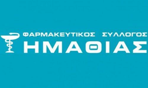 Ημαθία: Νέο ωράριο λειτουργίας φαρμακείων