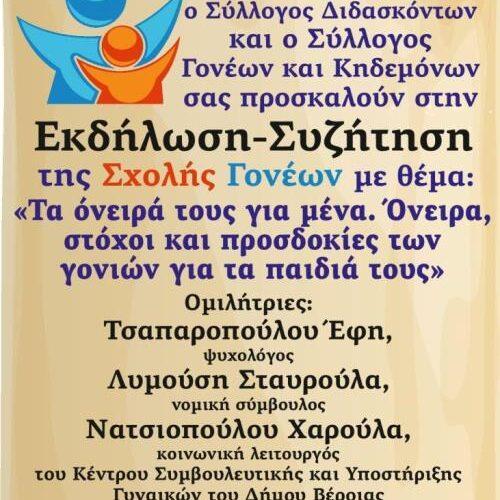 """Εκδήλωση στο ΓΕΛ Μακροχωρίου: """"Τα όνειρα τους για μένα. Όνειρα στόχοι και προσδοκίες των γονιών προς τα παιδιά τους"""""""