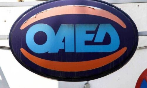 ΟΑΕΔ: Ηλεκτρονικά από Δευτέρα η έκδοση δελτίου ανεργίας και η αίτηση επιδότησης ανεργίας