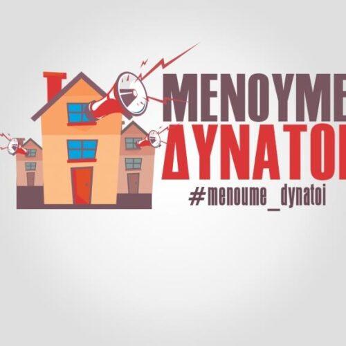 """""""Το τέλος των μύθων και των ψευδαισθήσεων"""" γράφει ο Δημήτρης Κουτσούμπας"""