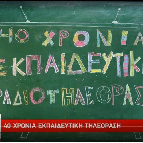 Ενεργοποιείται από αύριο η εκπαιδευτική τηλεόραση στην ΕΡΤ2