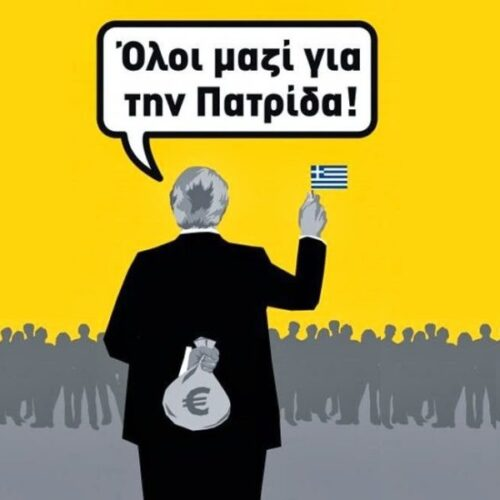 """""""Αυτά είναι «λεφτόδεντρα» (εν καιρώ πολέμου), κύριε Μητσοτάκη;"""" γράφει ο Νίκος Μπογιόπουλος"""