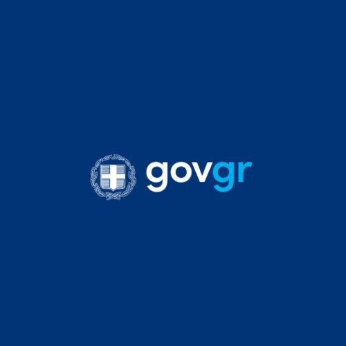 Σε λειτουργία το forma.gov.gr - Πώς δίνονται οι βεβαιώσεις κυκλοφορίας