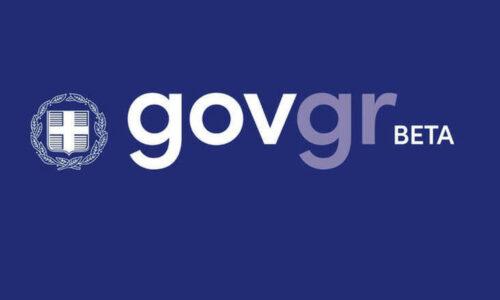 Στο gov.gr άμεσα online εξυπηρέτηση - Όλο το Δημόσιο στην οθόνη του υπολογιστή