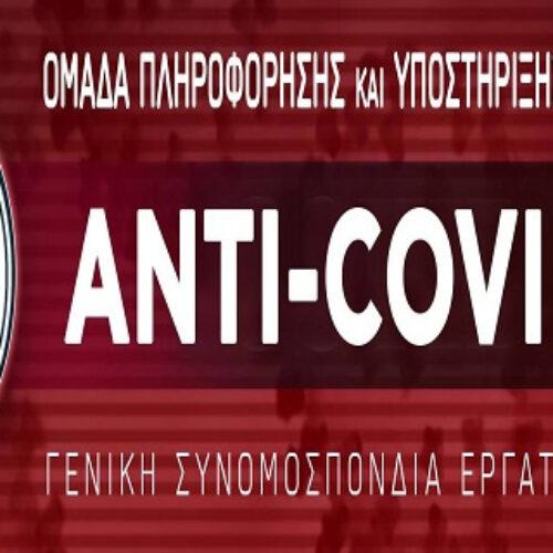 Εργατικό Κέντρο Βέροιας: Σύσταση ANTI-Covid-19 ομάδας πληροφόρησης και υποστήριξης εργαζομένων