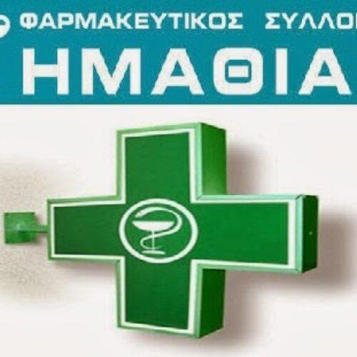 Συστάσεις και οδηγίες του Φαρμακευτικού Συλλόγου  Ημαθίας για τον κορωνοϊό