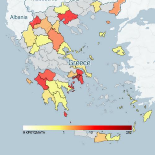 """Ελλάδα - ΕΟΔΥ: Ο χάρτης εξάπλωσης της πανδημίας - Τα κρούσματα, οι 11 """"καθαροί"""" νομοί (πίνακες)"""