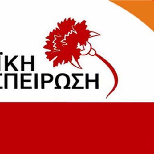 Η Λαϊκή Συσπείρωση Βέροιας  για τη λειτουργία του Δημοτικού Συμβουλίου σχετικά με λήψη μέτρων για τον  κορονοϊό