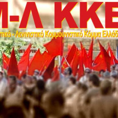 Ανακοίνωση του Μ-Λ ΚΚΕ για τη νέα πολιτική κατάσταση