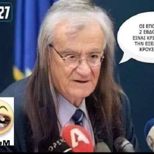 Κορονοϊός: Και λίγο χιούμορ - Η 9η Αυγούστου του 2027